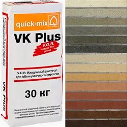 Цветные растворы Quick-Mix