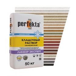 Цветные растворы PERFEKTA