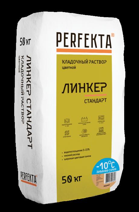 Кладочный раствор Линкер Стандарт Зимняя серия медный, 50 кг