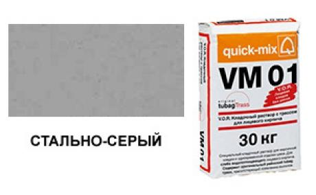 quick-mix VM 01.T стально-серый 30 кг