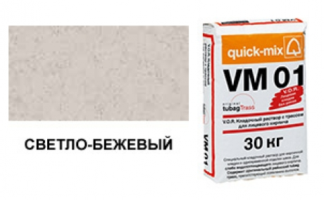quick-mix VM 01.B светло-бежевый 30 кг