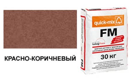 quick-mix FM.G красно-коричневая, 30 кг