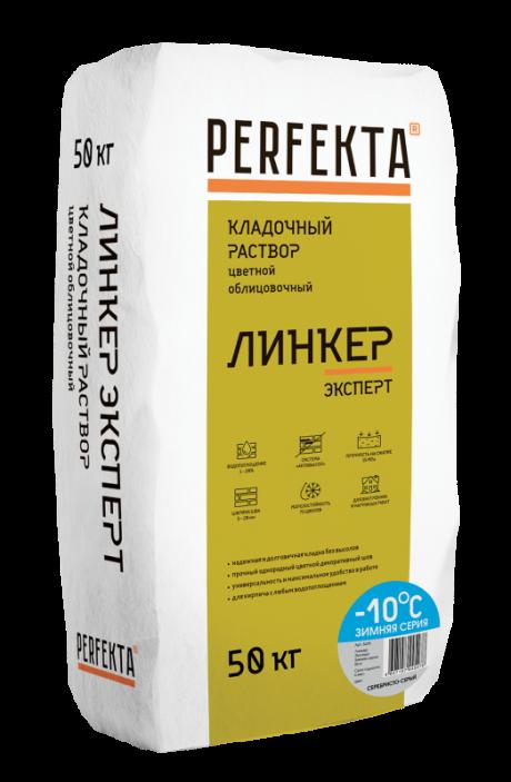 Кладочный раствор Линкер Эксперт Зимняя серия серебристо-серый, 50 кг
