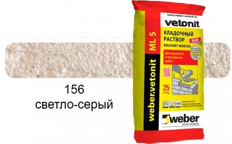 weber.vetonit МЛ 5 светло-серый №156 25 кг