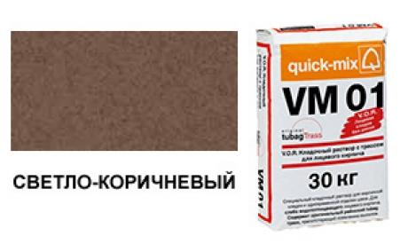 quick-mix VM 01.P светло-коричневый 30 кг