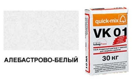 quick-mix VK 01.А алебастрово-белый 30 кг
