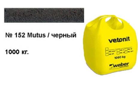 weber.vetonit ML 5 Mutus №152 1000 кг