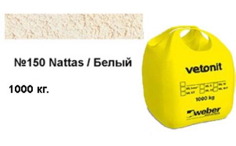 weber.vetonit ML 5 Nattas №150 1000 кг