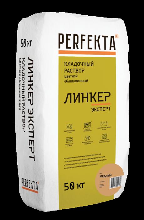 Кладочный раствор Линкер Эксперт медный, 50 кг