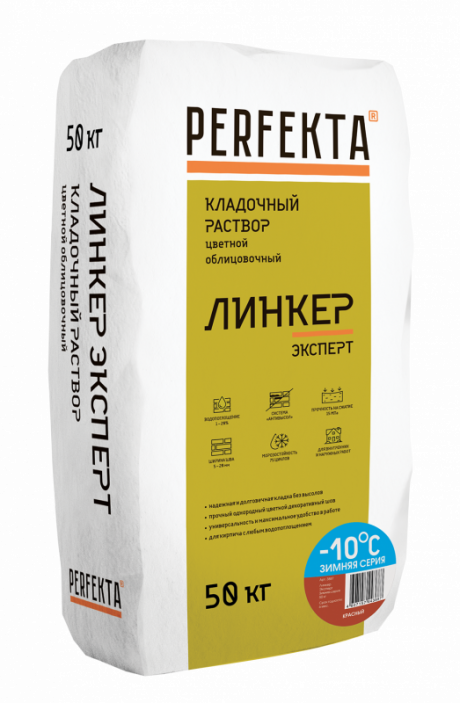 Кладочный раствор Линкер Эксперт Зимняя серия красный, 50 кг