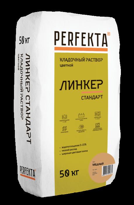 Кладочный раствор Линкер Стандарт медный, 50 кг