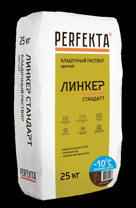 Кладочный раствор Линкер Стандарт Зимняя серия шоколадный, 25 кг