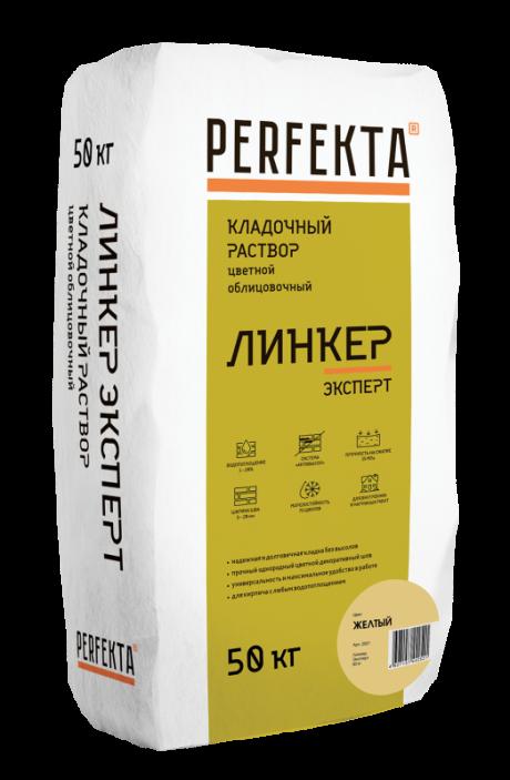 Кладочный раствор Линкер Эксперт желтый, 50 кг