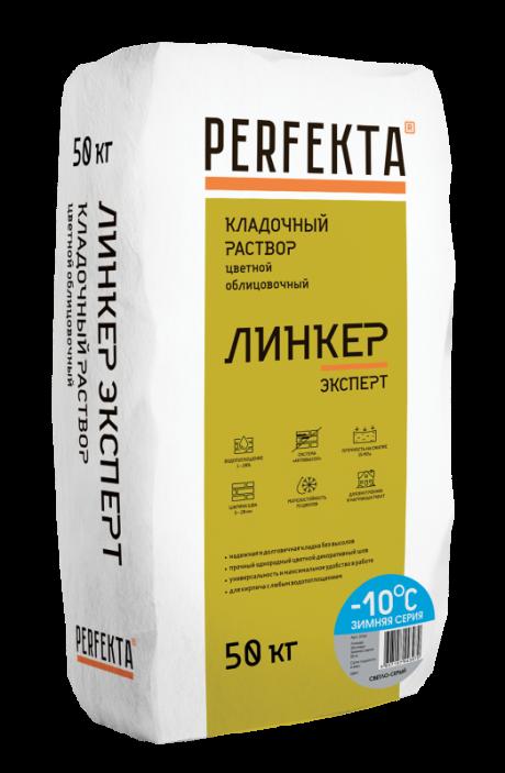 Кладочный раствор Линкер Эксперт Зимняя серия светло-серый, 50 кг