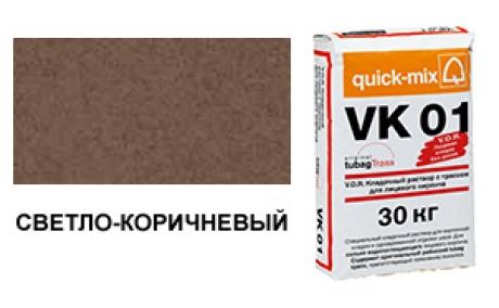 quick-mix VK 01.Р светло-коричневый 30 кг
