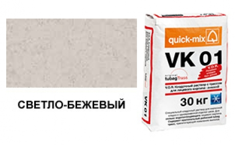 quick-mix VK 01.В светло-бежевый зимний 30 кг