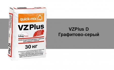 quick-mix VZ plus.D графитово-серый 30 кг
