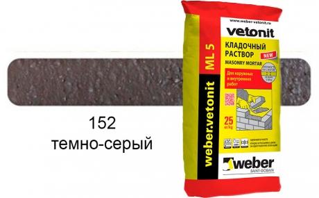 weber.vetonit МЛ 5 темно-серый №152 25 кг