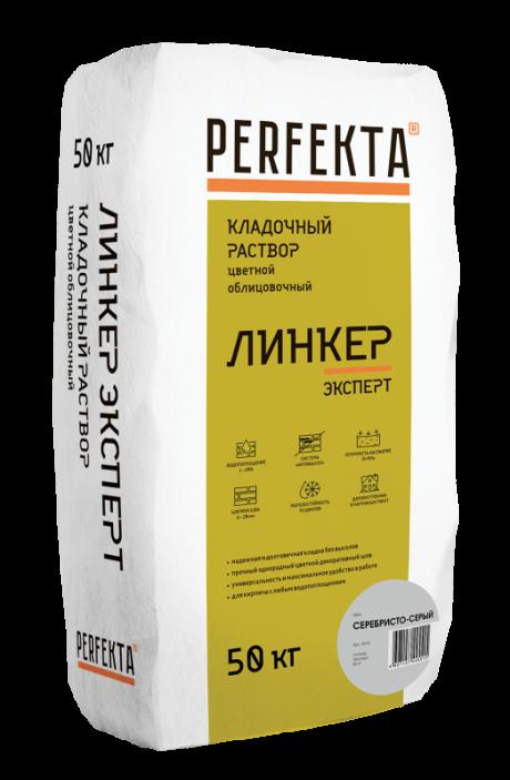 Кладочный раствор Линкер Эксперт серебристо-серый, 50 кг