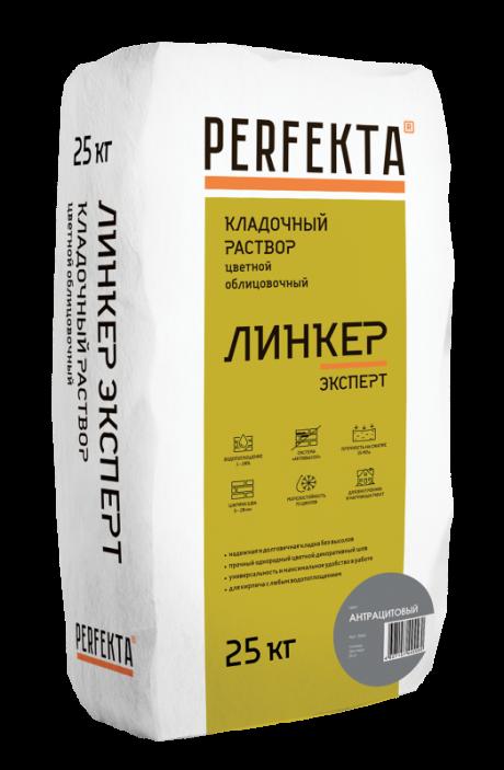 Кладочный раствор Линкер Эксперт антрацитовый, 25 кг
