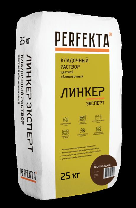 Кладочный раствор Линкер Эксперт шоколадный, 25 кг