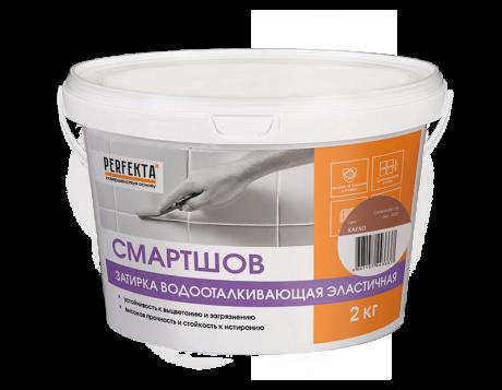 Затирка эластичная водоотталкивающая Смартшов какао, 2 кг
