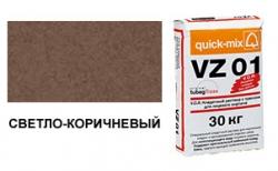 quick-mix VZ 01.Р светло-коричневый 30 кг