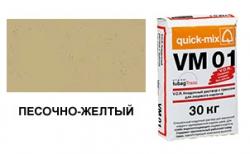 quick-mix VM 01.I песочно-желтый 30 кг