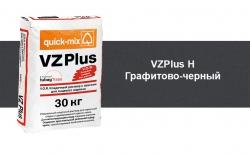 quick-mix VZ plus.H графитово-черный 30 кг