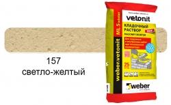 weber.vetonit МЛ 5 светло-желтый №157 зимний, 25 кг