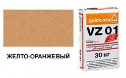 quick-mix VZ 01.N желто-оранжевый 30 кг