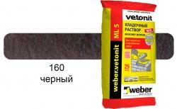 weber.vetonit МЛ 5 черный №160, 25 кг