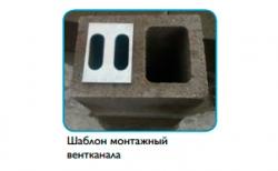 Монтажный шаблон вентиляционного канала SCHIEDEL VENT