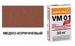 quick-mix VM 01.S медно-коричневый 30 кг