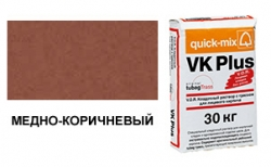 quick-mix VK Plus 01.S медно-коричневый 30 кг
