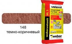 weber.vetonit МЛ 5 темно-коричневый №148, 25 кг