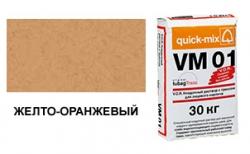 quick-mix VM 01.N желто-оранжевый 30 кг
