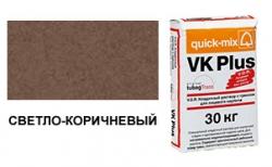 quick-mix VK Plus 01.P светло-коричневый 30 кг