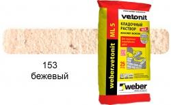 weber.vetonit МЛ 5 бежевый №153 25 кг
