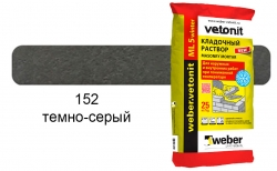weber.vetonit МЛ 5 темно-серый №152 зимний, 25 кг