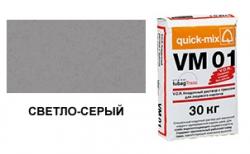 quick-mix VM 01.C светло-серый 30 кг