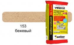 weber.vetonit МЛ 5 бежевый №153 зимний, 25 кг
