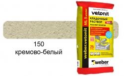 weber.vetonit МЛ 5 кремово-белый №150 зимний, 25 кг