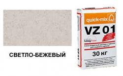 quick-mix VZ 01.В светло-бежевый 30 кг