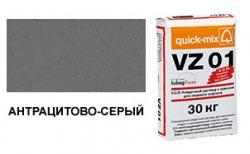 quick-mix VZ 01.E антрацитово-серый 30 кг
