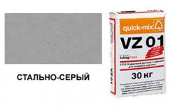 quick-mix VZ 01.Т стально-серый зимний 30 кг
