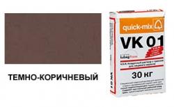 quick-mix VK 01.F темно-коричневый 30 кг