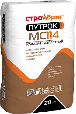 Путрок MC114