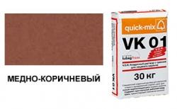 quick-mix VZ 01.S медно-коричневый 30 кг