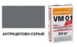 quick-mix VM 01.E антрацитово-серый осенний 30 кг